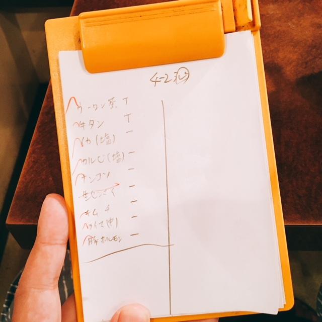 名古屋市山王にある焼き肉屋太陽園の注文方法