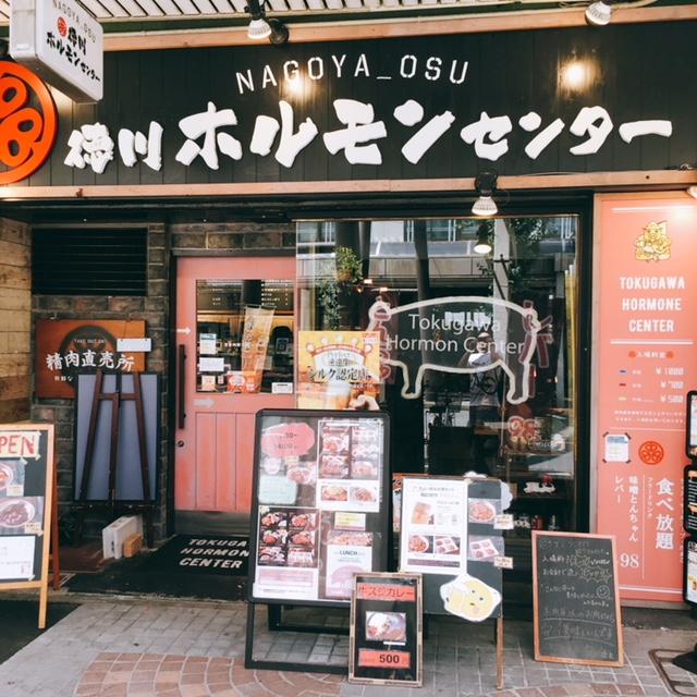 名古屋市大須にある徳川ホルモンセンター大須店の外観