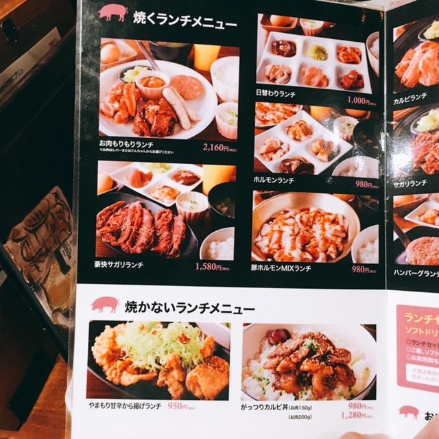 名古屋市大須にある徳川ホルモンセンター大須店のランチメニュー