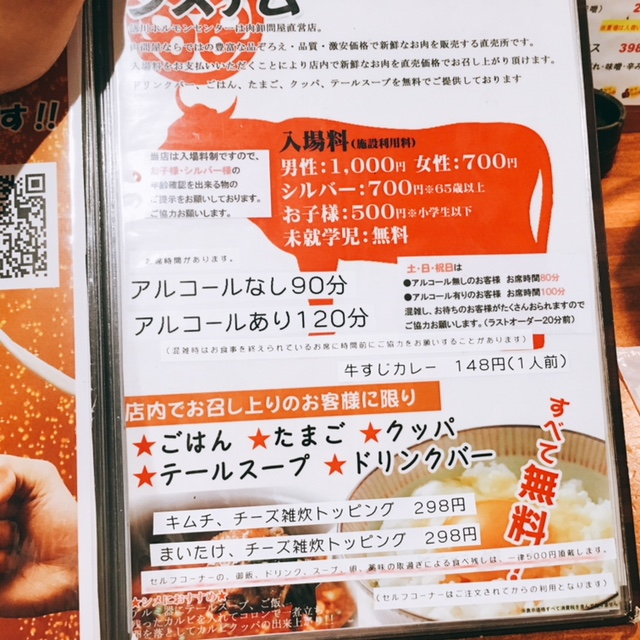 名古屋市大須にある徳川ホルモンセンター大須店のメニュー