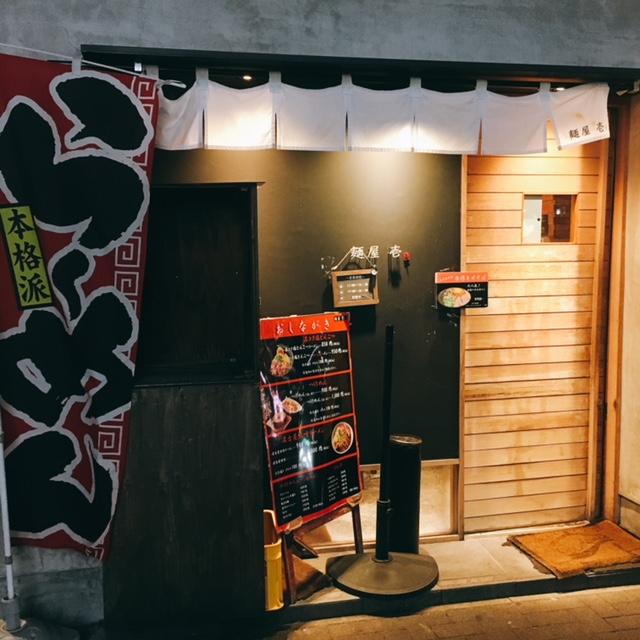 名古屋駅から徒歩8分の場所にあるラーメン屋麺屋壱の外観