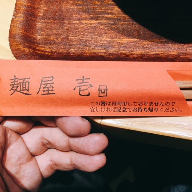 名古屋駅から徒歩8分の場所にあるラーメン屋麺屋壱の箸