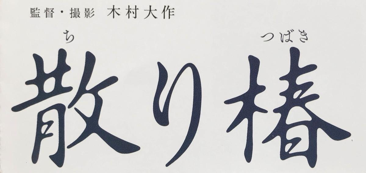 f:id:ryuuzanshi:20181111152246j:plain
