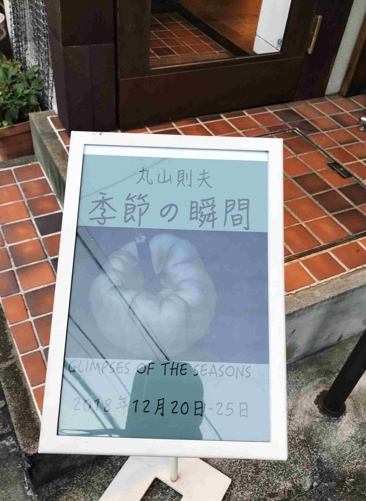 f:id:ryuuzanshi:20181224160600j:plain