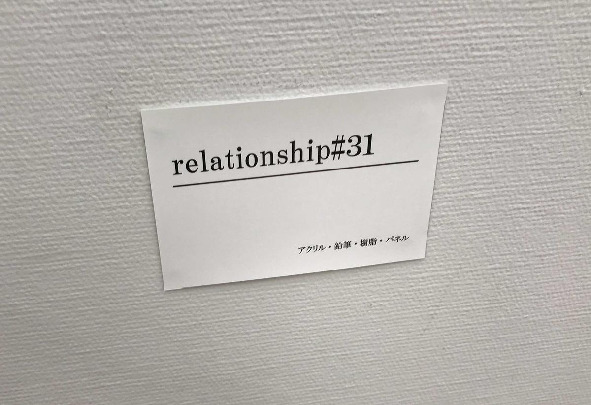 f:id:ryuuzanshi:20200211162149j:plain