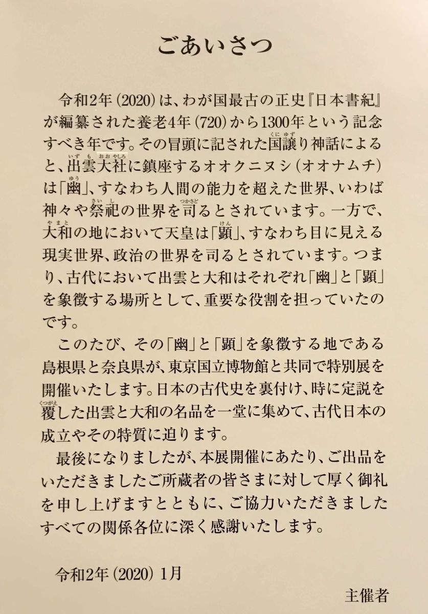 f:id:ryuuzanshi:20200212161804j:plain
