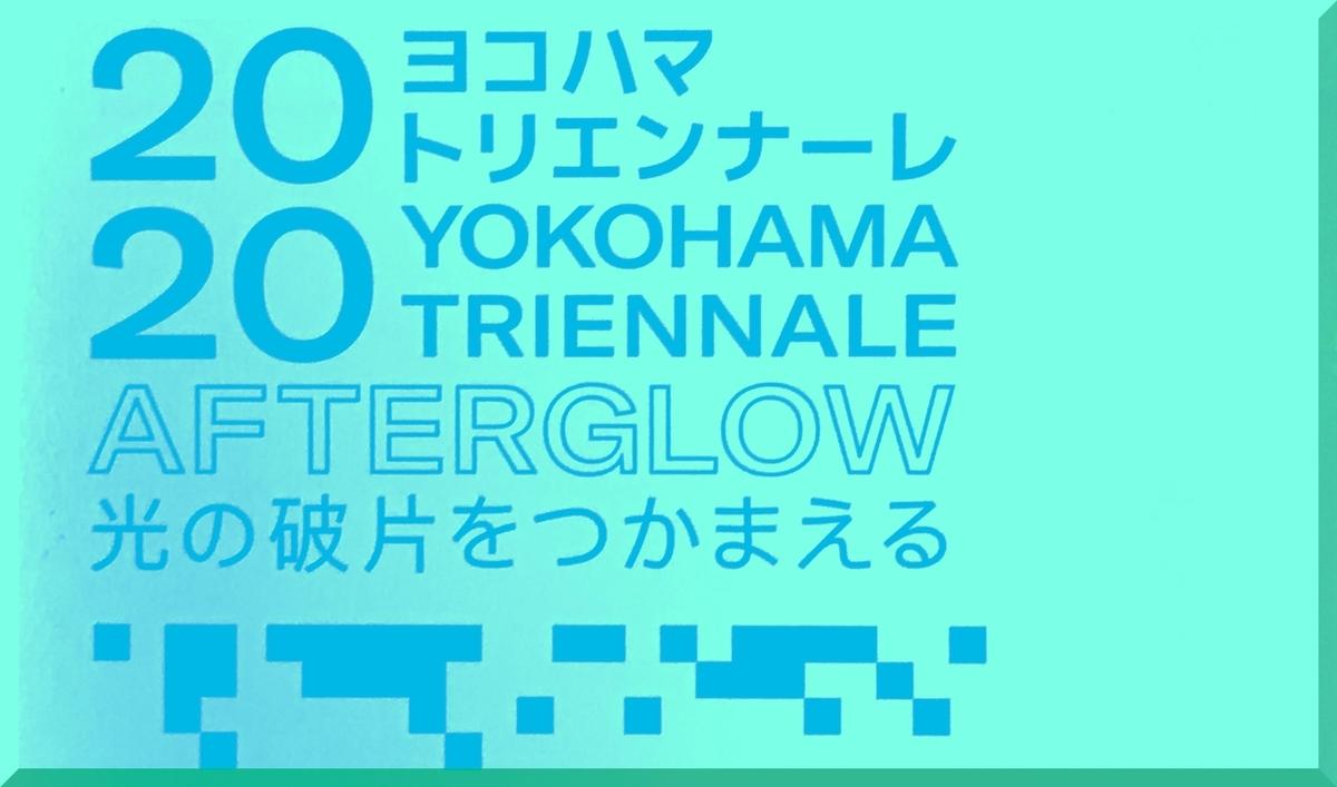 f:id:ryuuzanshi:20200922195314j:plain