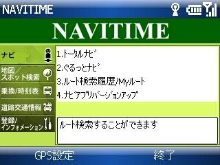 NAVITIME071104-1