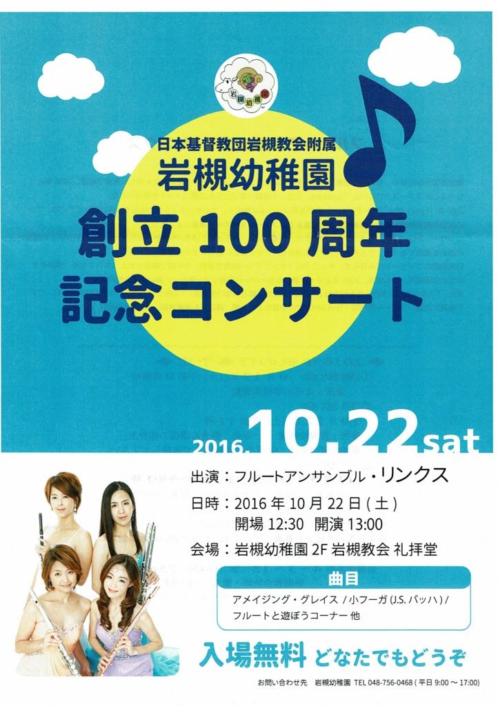 f:id:s-a-katsuki033:20161002094224j:plain