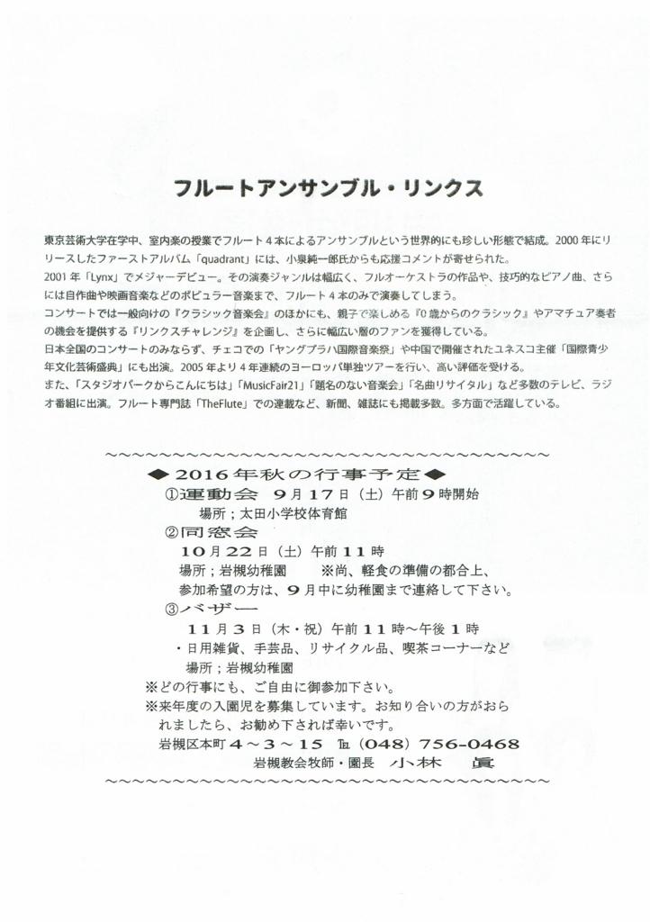 f:id:s-a-katsuki033:20161002094252j:plain