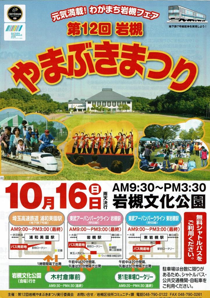 f:id:s-a-katsuki033:20161004112003j:plain