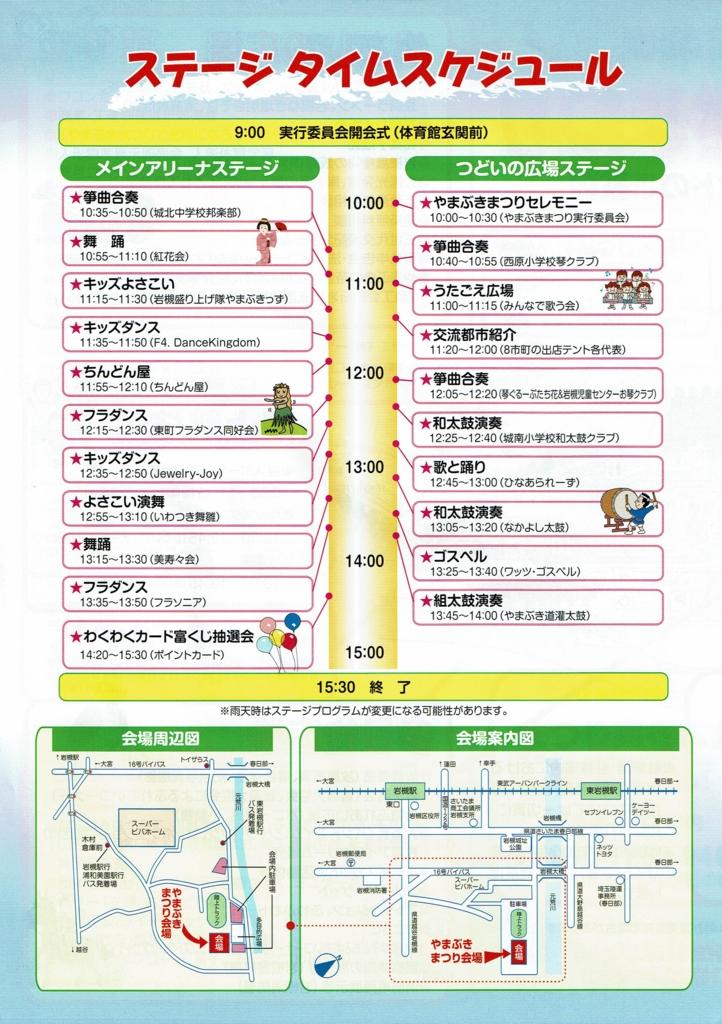 f:id:s-a-katsuki033:20161004112025j:plain