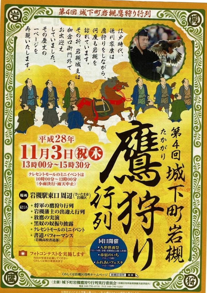 f:id:s-a-katsuki033:20161027153119j:plain
