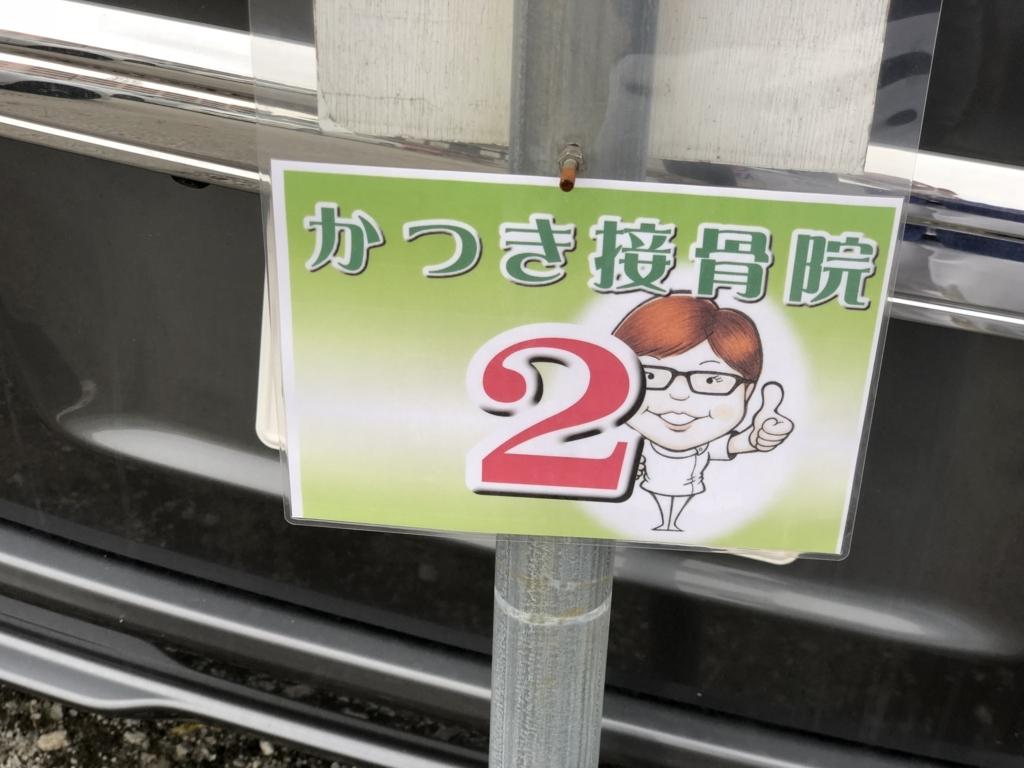 f:id:s-a-katsuki033:20180614174810j:plain