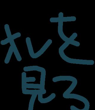 f:id:s-dai101030:20170729154507p:plain