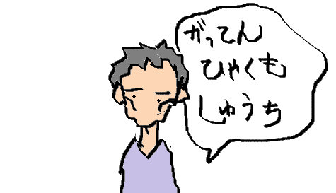 f:id:s-dai101030:20170906144552p:plain