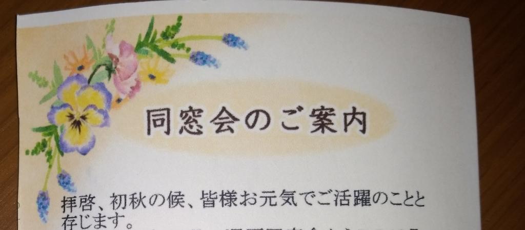 f:id:s-dai101030:20181020105852j:plain