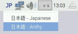 RP2 日本語入力 Anthy