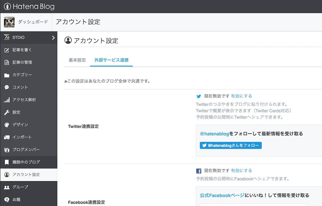 はてなブログ Twitter連携設定1