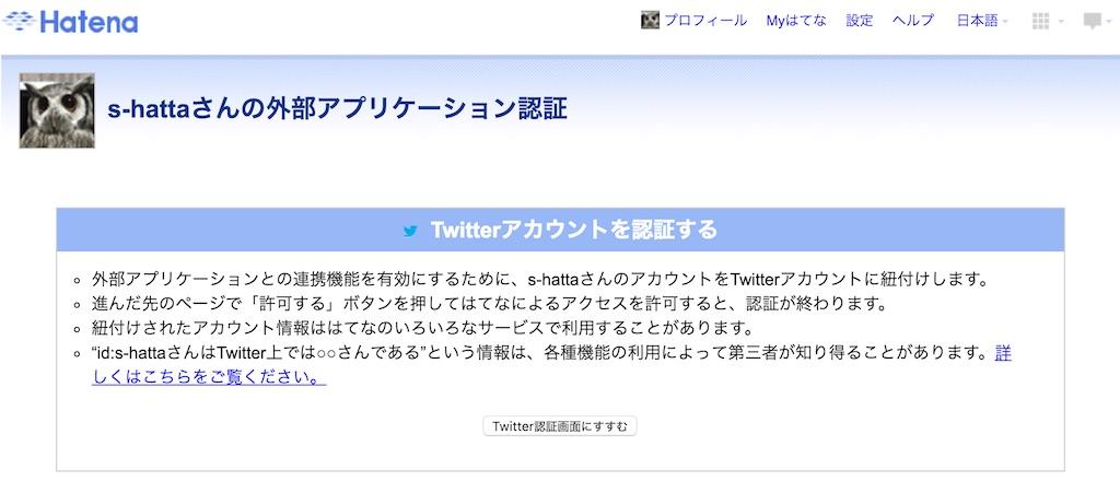 はてなブログ Twitter連携設定2