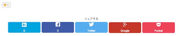 ソーシャルボタン(カスタマイズ)
