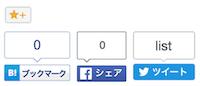 ソーシャルボタン(はてな標準)
