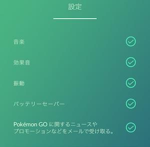 ポケモンGO バッテリーセーバー設定