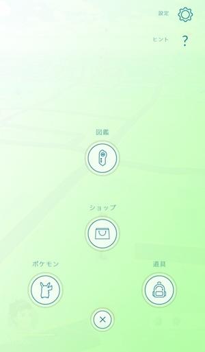ポケモンGO 設定2
