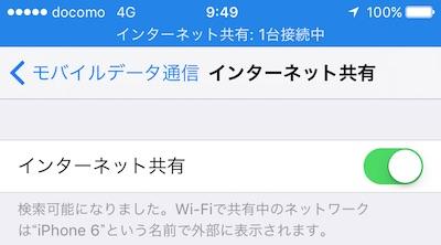 iOS 10 テザリング動作確認