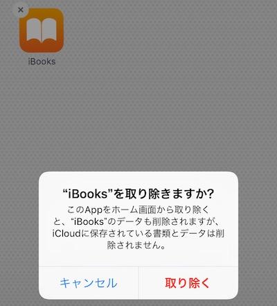 iOS 10 プリインストールアプリ削除