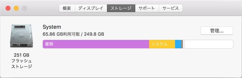 Mac ストレージ使用状況 Sierra