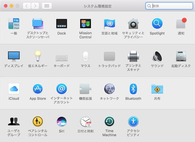 macOS Sierra システム環境設定