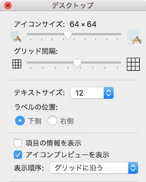 macOS Sierra デスクトップ表示オプション