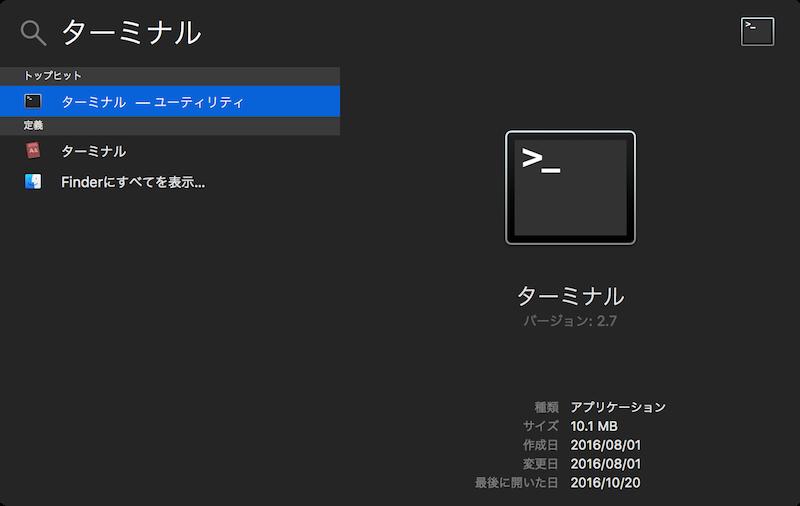Mac ターミナル起動