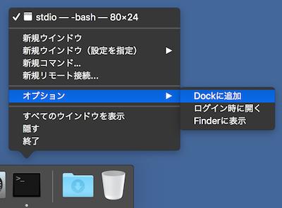 Mac ターミナル Dockに追加