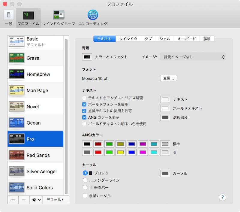 Mac ターミナル プロファイル