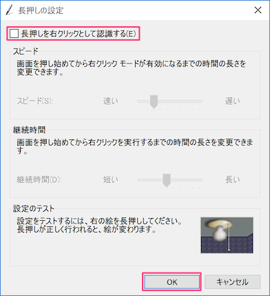 Surface Pro 4 ペン設定2