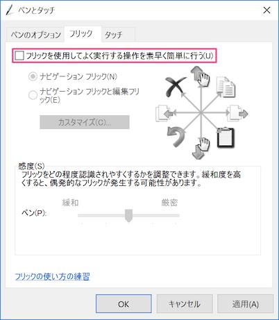 Surface Pro 4 ペン設定3
