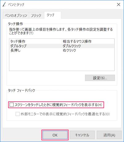 Surface Pro 4 ペン設定4