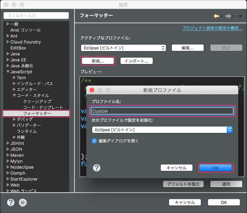 Eclipse JavaScript コードスタイル設定1