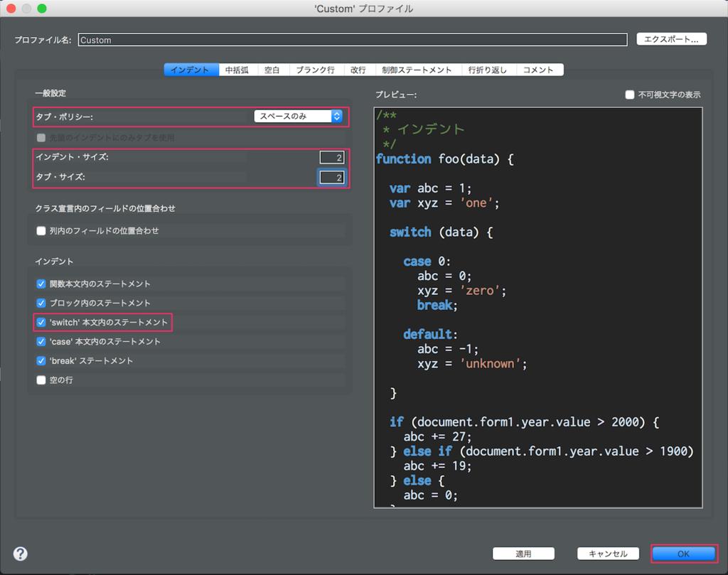 Eclipse JavaScript コードスタイル設定2