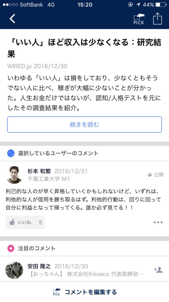 f:id:s-kazushige106:20170124152348p:plain