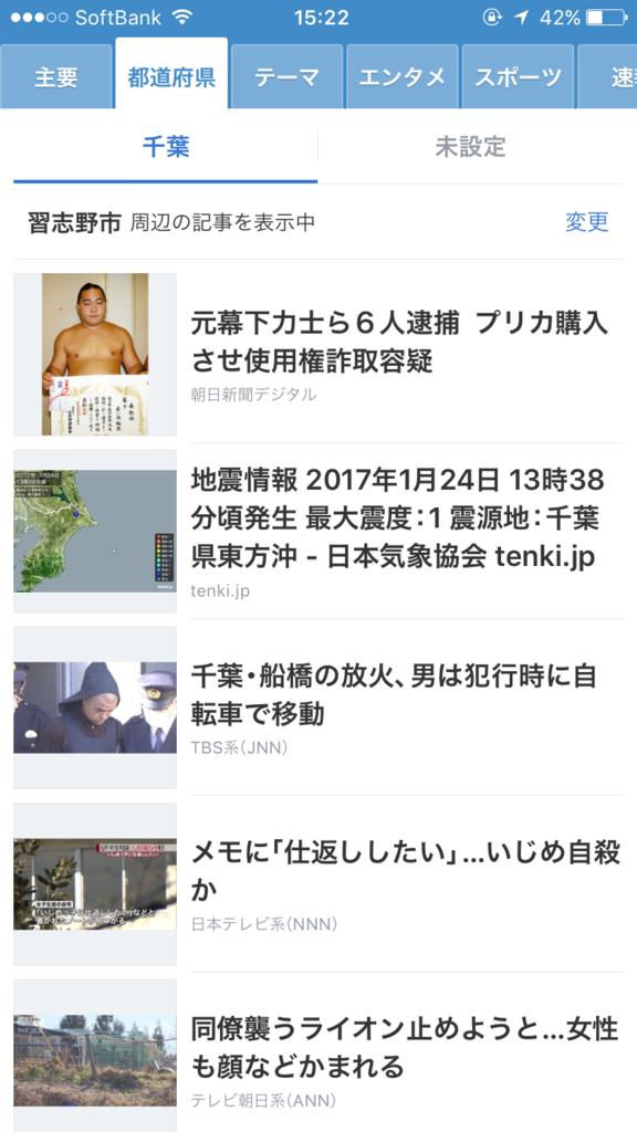 f:id:s-kazushige106:20170124155211p:plain
