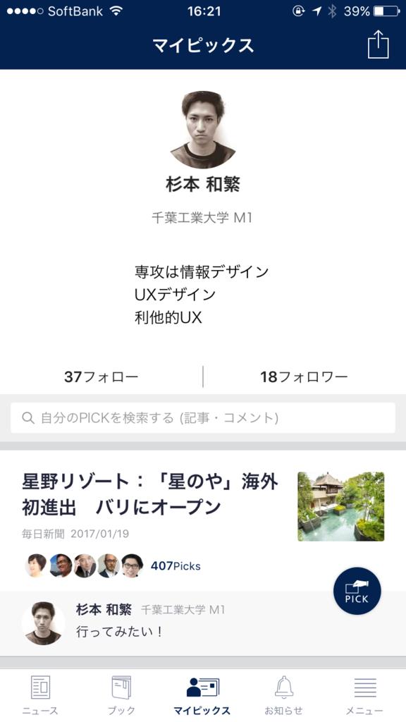f:id:s-kazushige106:20170124162307p:plain
