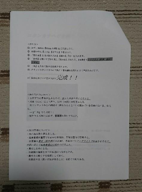 f:id:s-kouda0386:20170330232043j:image