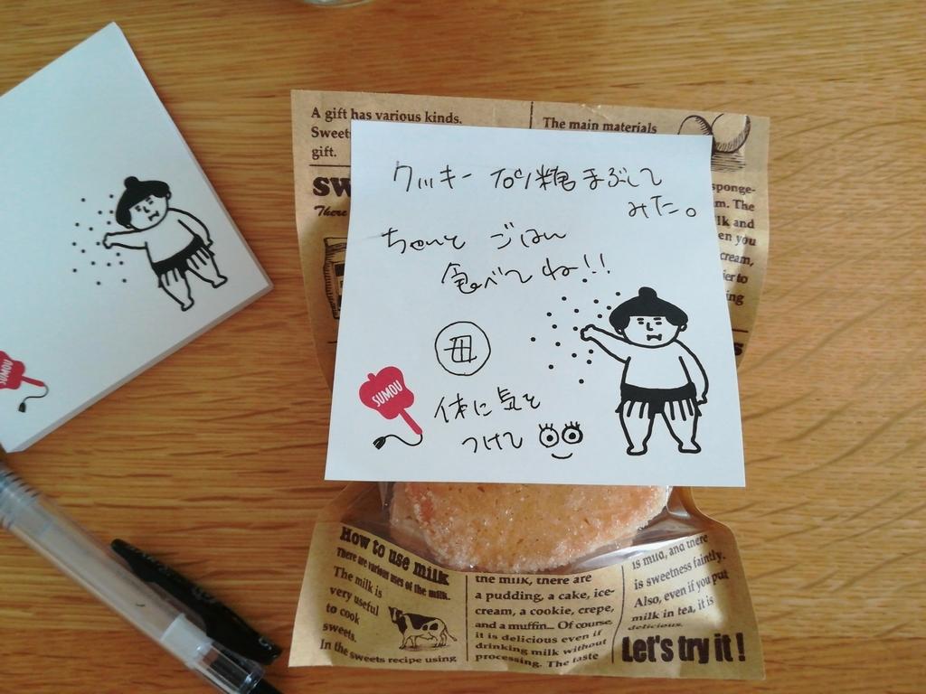 f:id:s-kumakuma:20180910171455j:plain