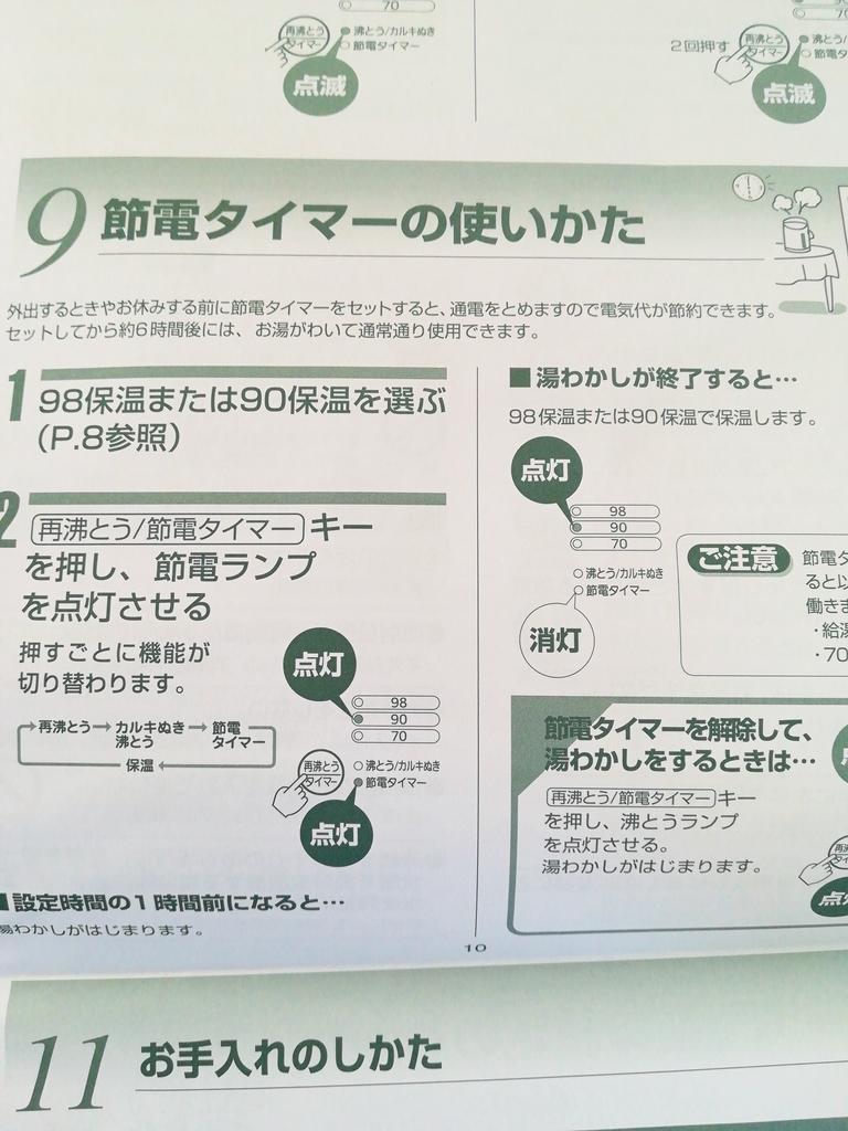 f:id:s-kumakuma:20181008194658j:plain