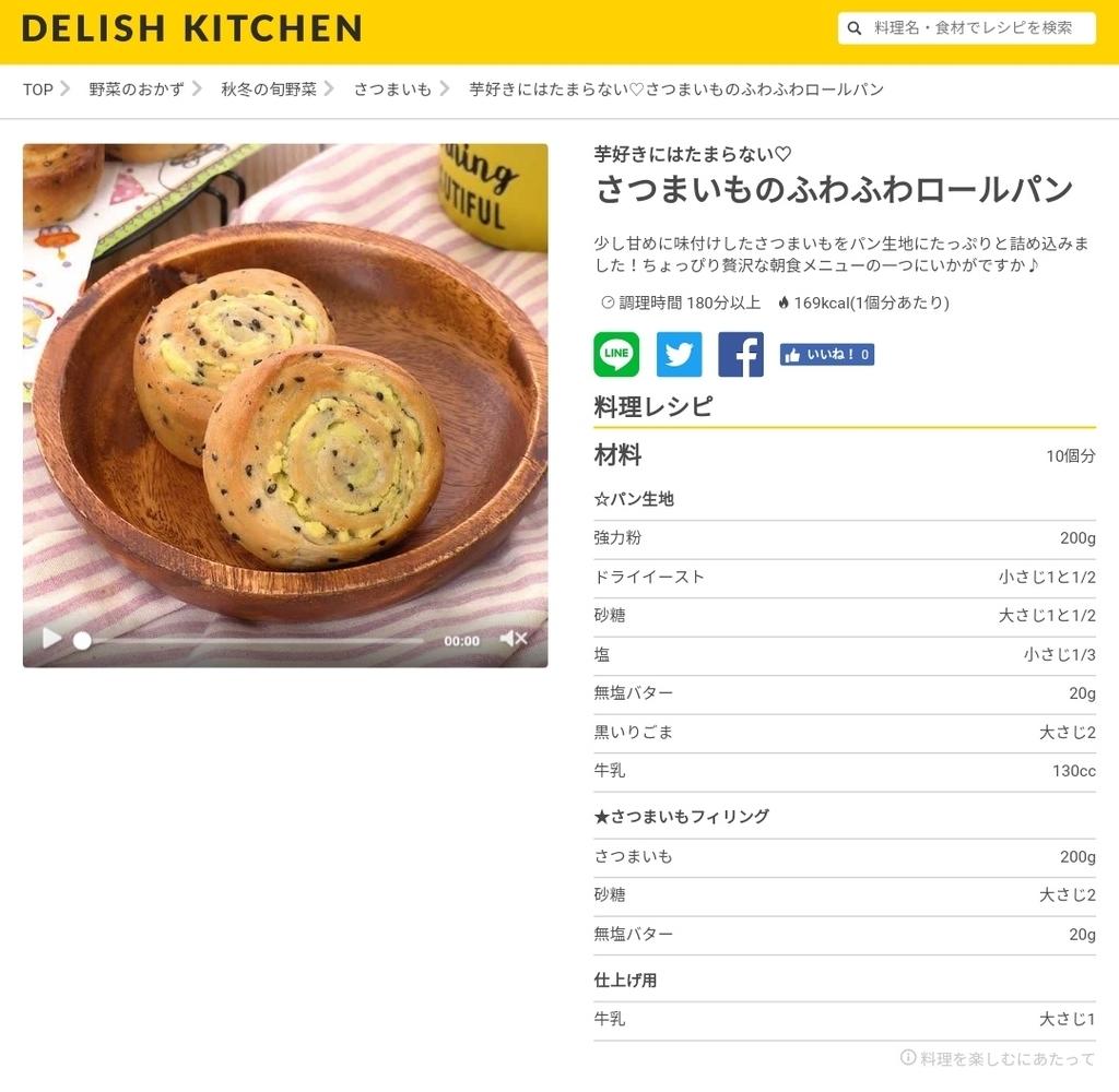f:id:s-kumakuma:20181110160124j:plain