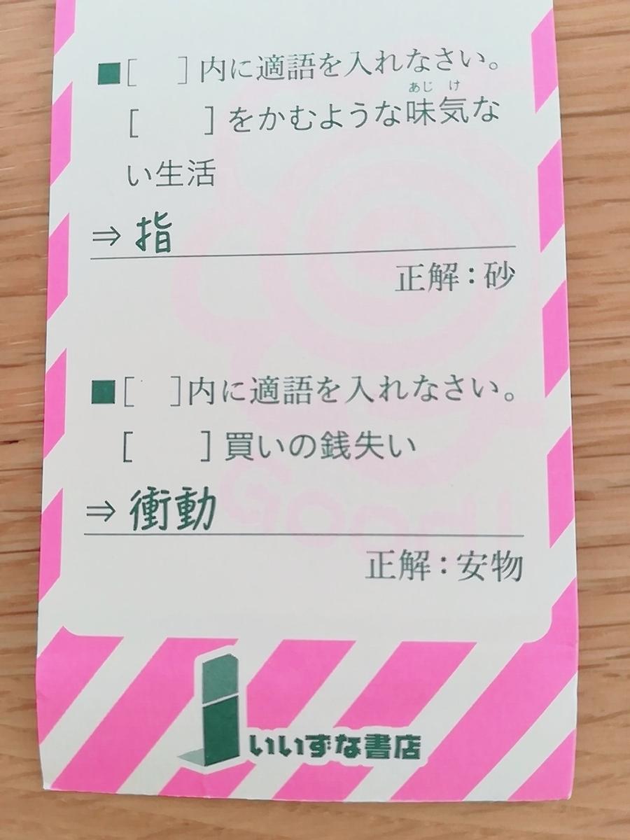 f:id:s-kumakuma:20200306160204j:plain
