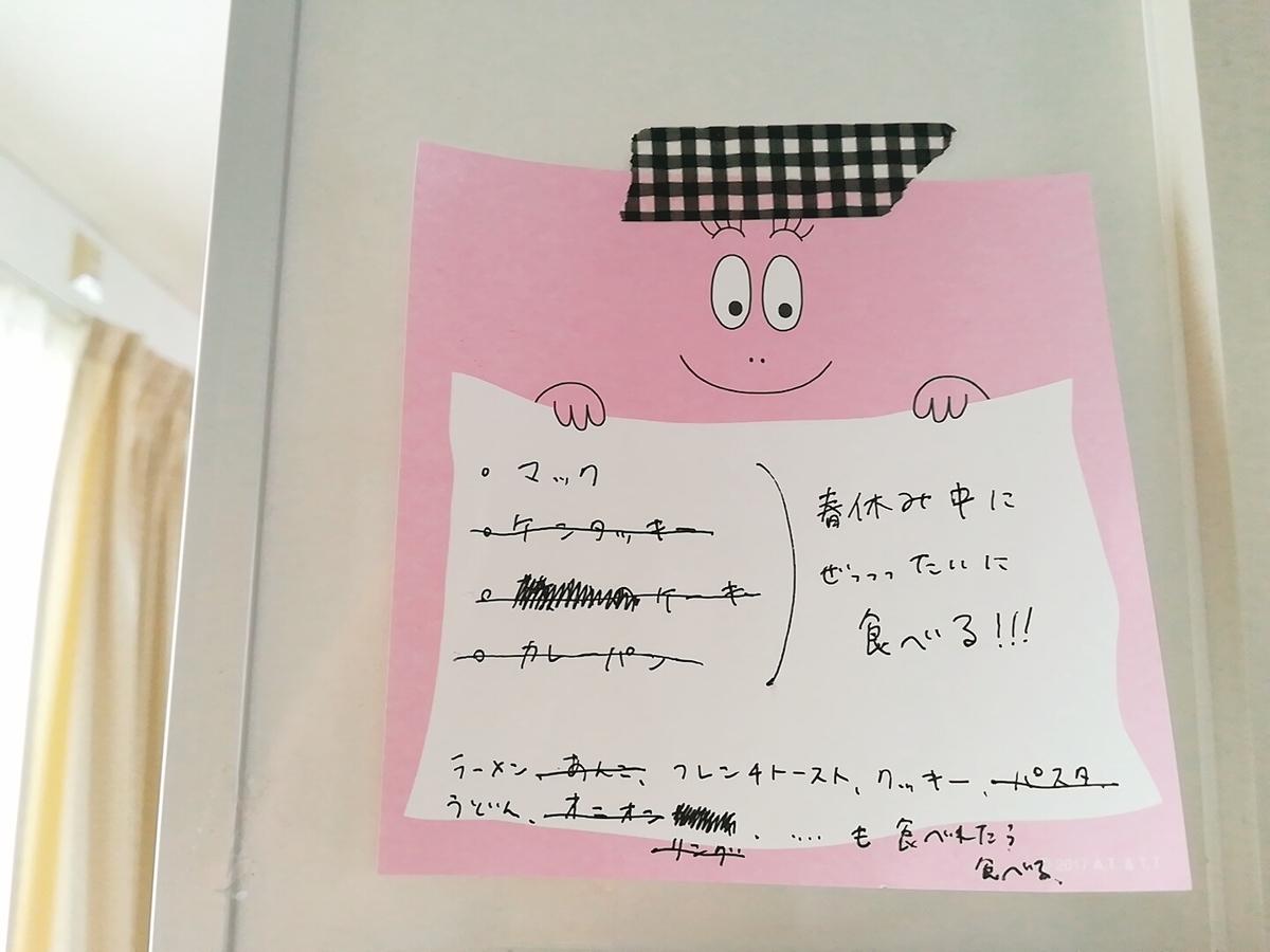 f:id:s-kumakuma:20200316130241j:plain